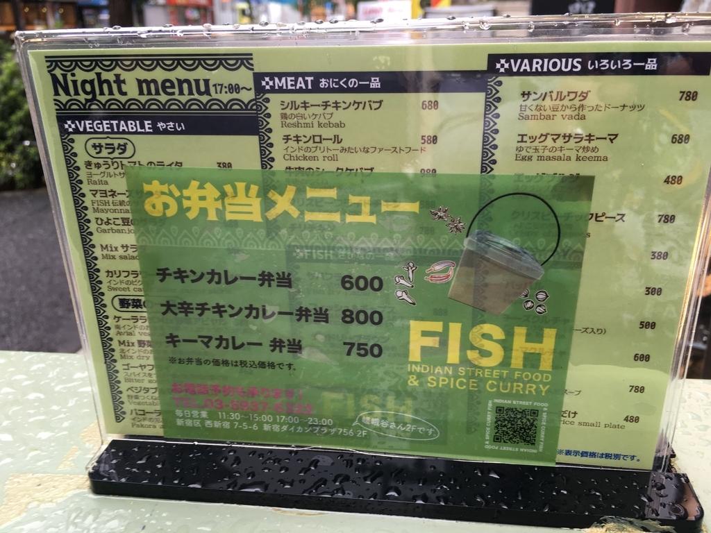 西新宿のカレー屋「フィッシュ(FISH)」のメニュー