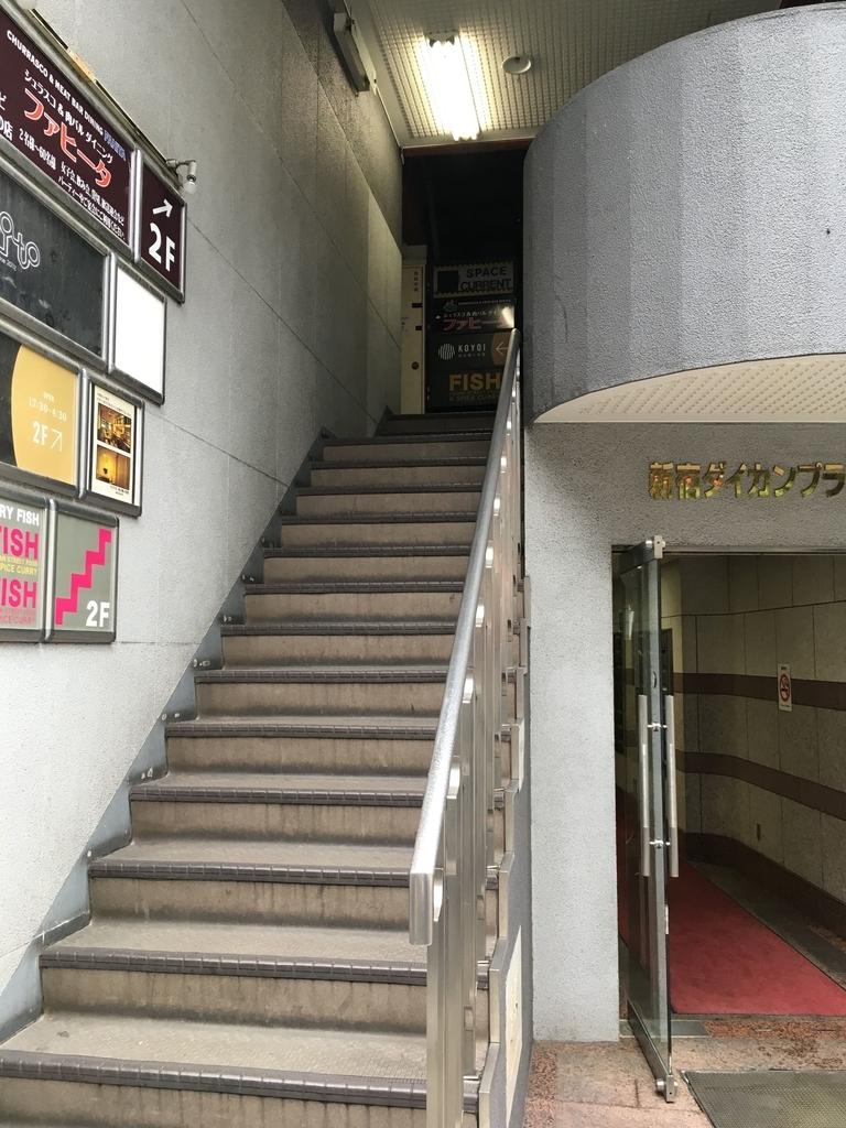 西新宿カレーや「フィッシュ(FISH)」のフロアに向かう階段
