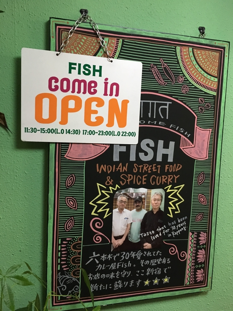 西新宿のカレー屋「フィッシュ(FISH)」の六本木時代についてかかれた看板