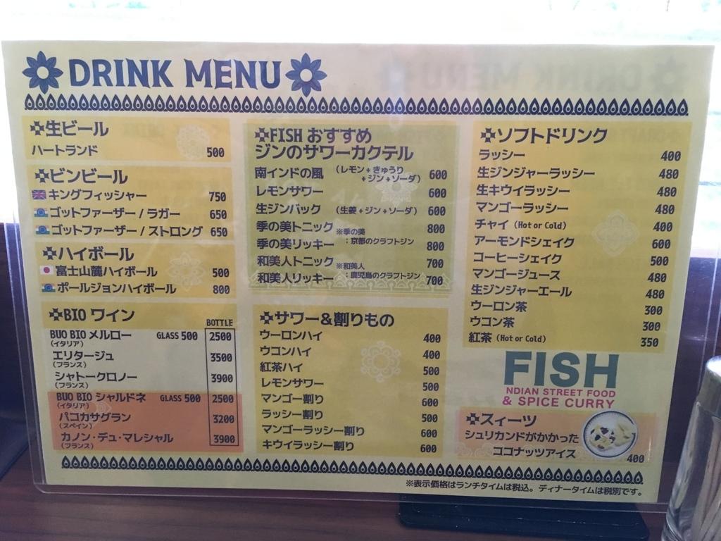 西新宿のカレー屋「フィッシュ(FISH)」のドリンクメニュー