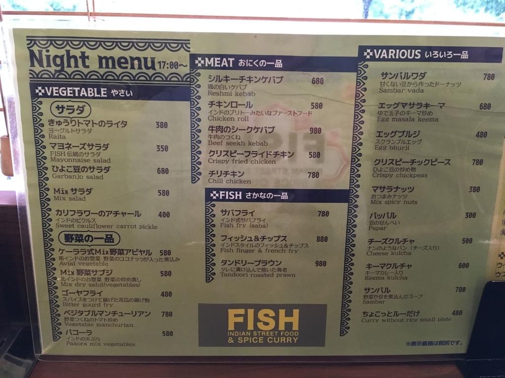 西新宿のカレー屋「フィッシュ(FISH)の夜のサイドメニュー