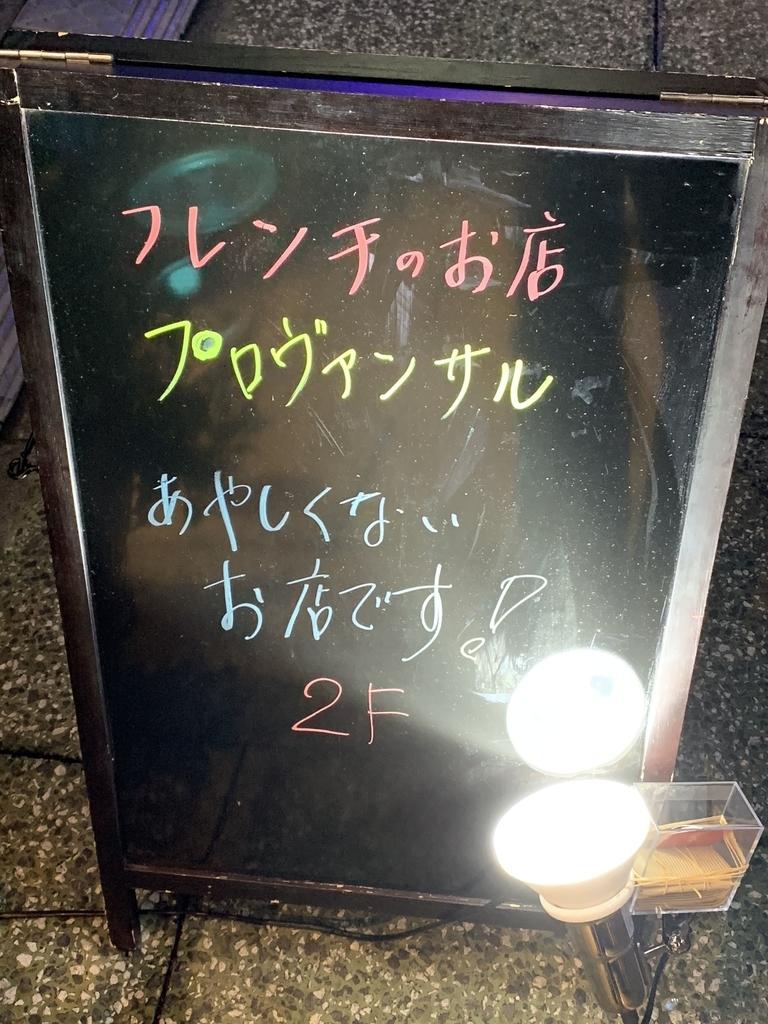 西新宿に移転した、プロヴァンサルの立て看板