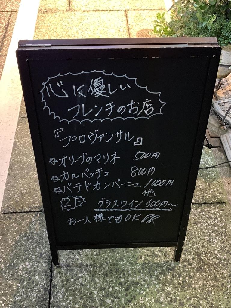 西新宿「プロヴァンサル」の立て看板
