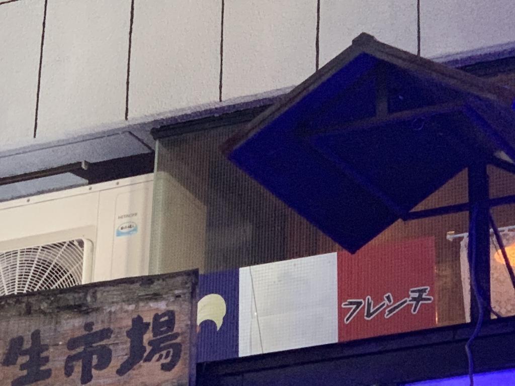 西新宿「プロヴァン」の看板