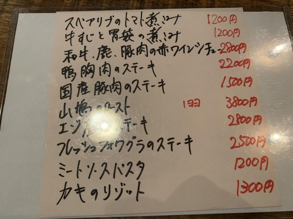 西新宿フレンチ「プロヴァンサル」のメニュー