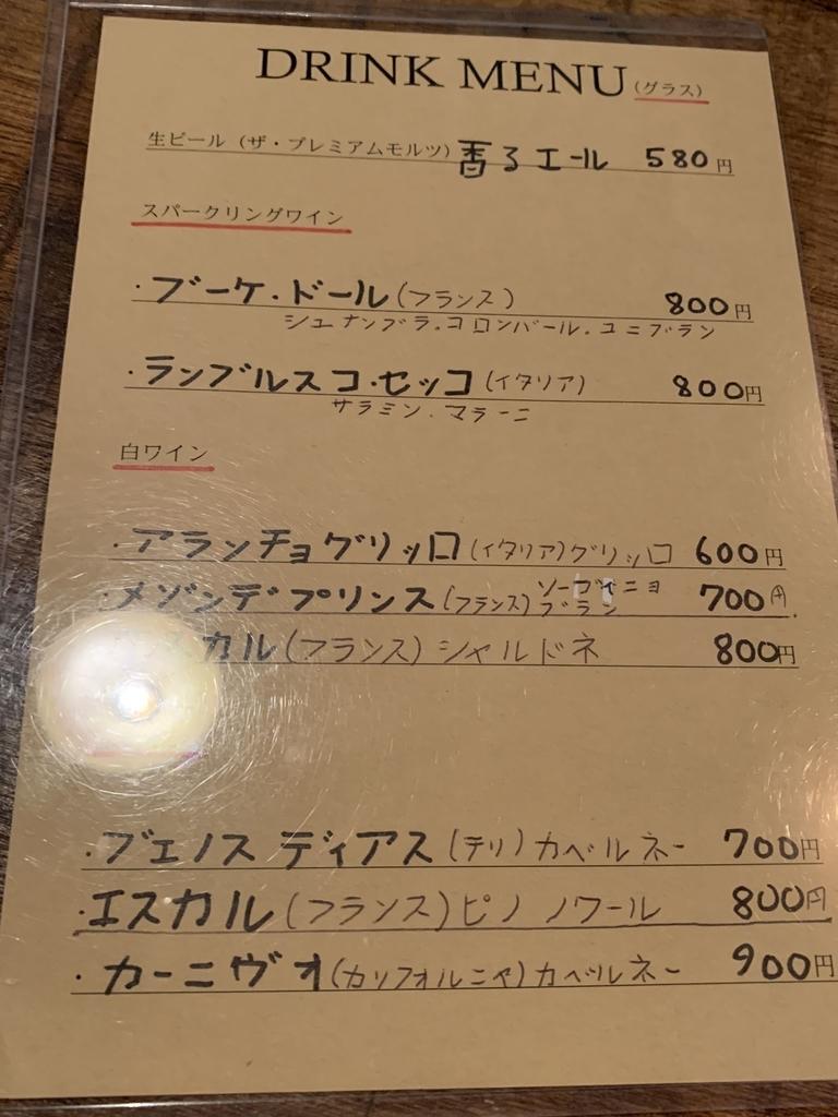 西新宿フレンチ「プロヴァンサル」、ワインやビールなどドリンクメニュー