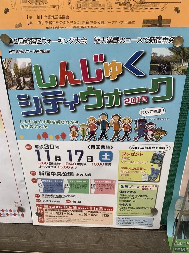 「しんじゅくシティウォーク」2018年は、11月17日(土)開催。スタート&ゴールは新宿中央公園