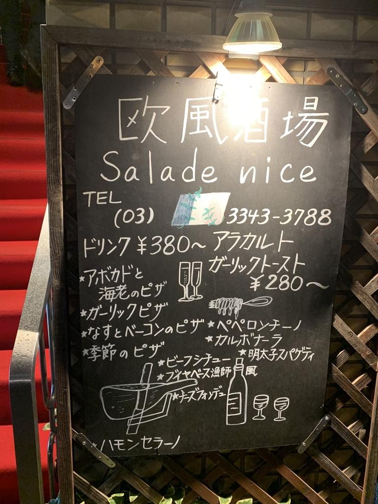 「サラダニース 西新宿6丁目店」入口前のメニュー
