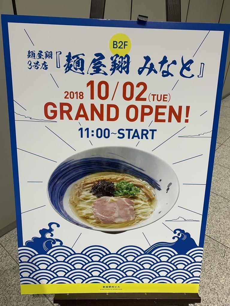 西新宿「麺屋翔 みなと」が10月2日野村ビルにオープン