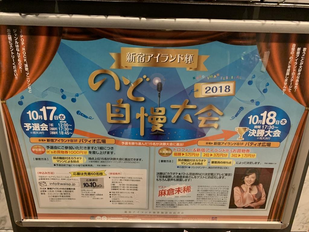 ゲストは麻倉 未稀さん!「新宿アイランド杯のど自慢大会」、今夜18日決勝大会!(西新宿)