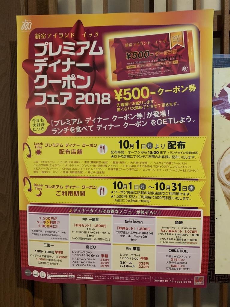 西新宿「新宿アイランド」プレミアムディナークーポンフェアの張り紙