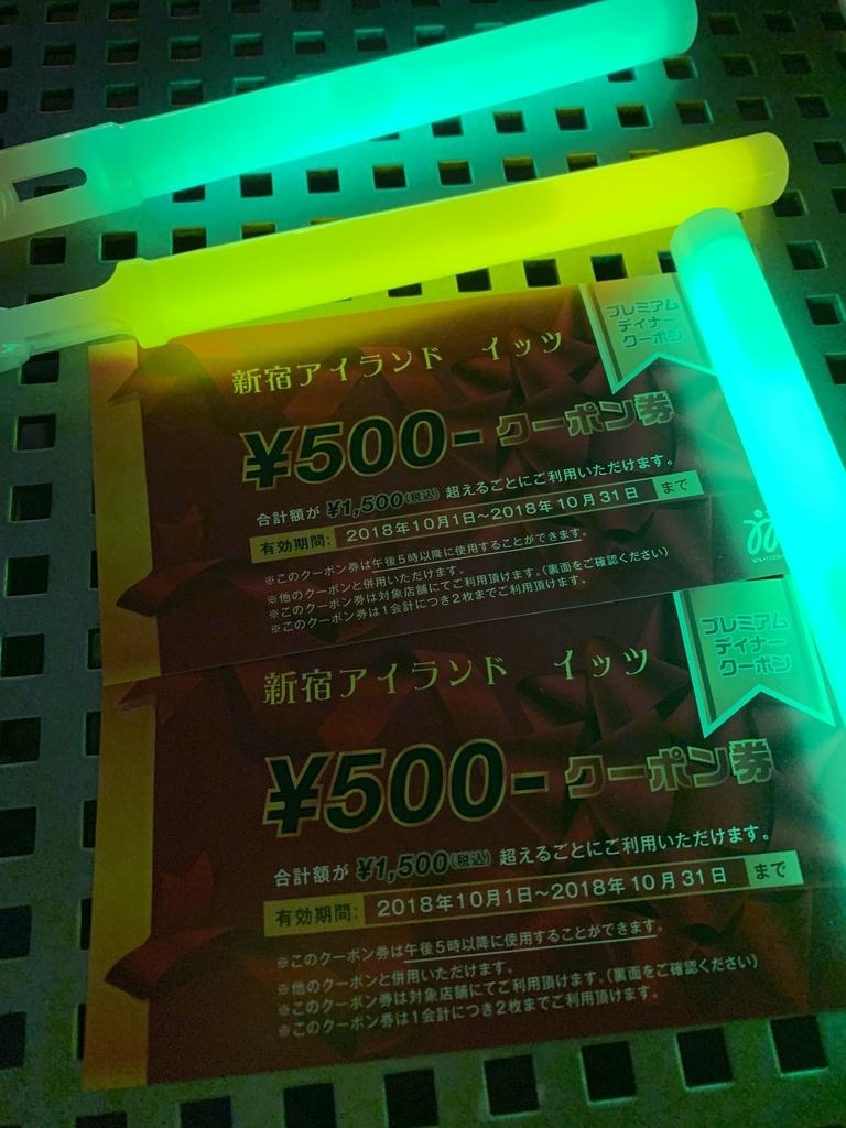 西新宿「新宿アイランド杯のど自慢大会」でもらったプレミアムディナークーポン