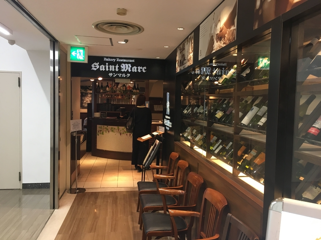 サンマルクレストラン 新宿(小田急ハルク内にある、ベーカリーレストラン)のエントランス