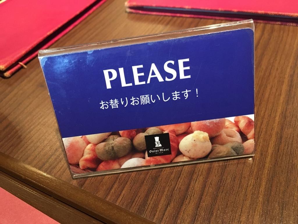 サンマルクレストラン 新宿(小田急ハルク内にある、ベーカリーレストラン)のパンのおかわり