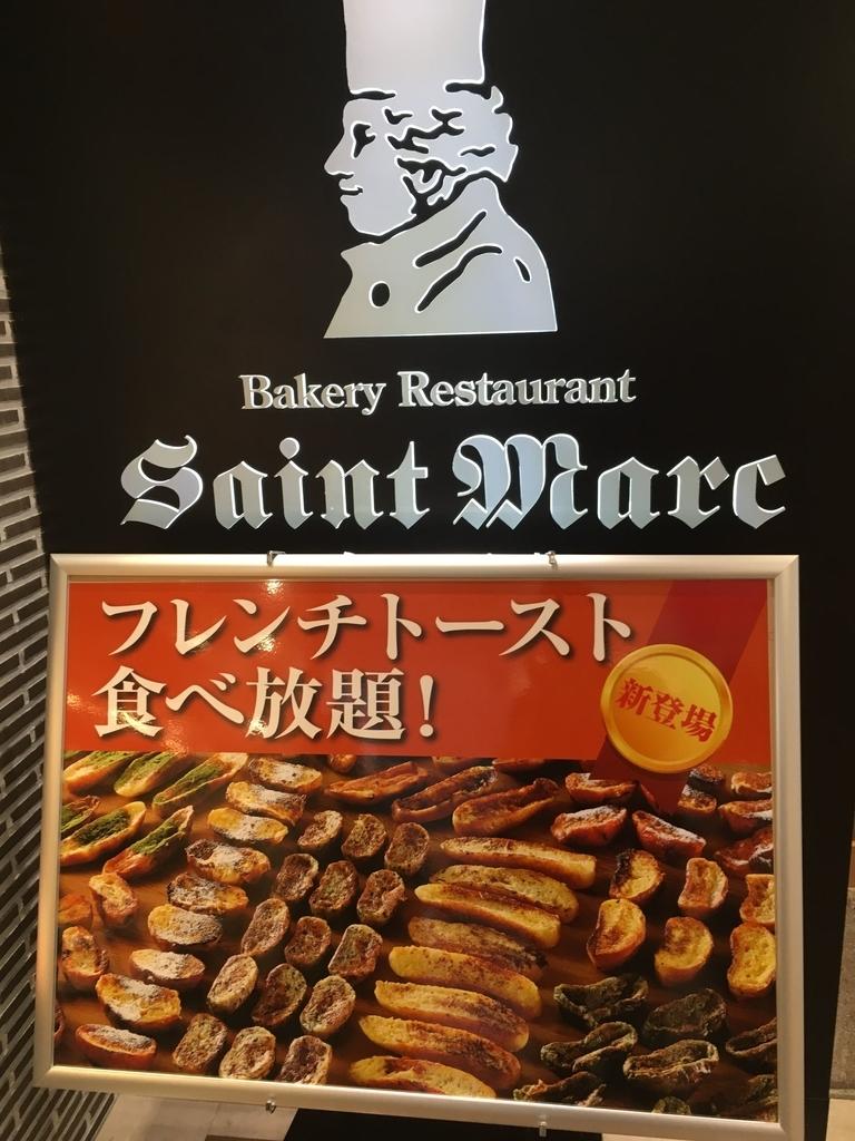 サンマルクレストラン 新宿(小田急ハルク内にある、ベーカリーレストラン)のエントランス、フレンチトースト食べ放題のパネル