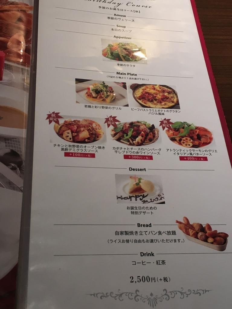 サンマルクレストラン 新宿(小田急ハルク内にある、ベーカリーレストラン)のお誕生日コースメニュー