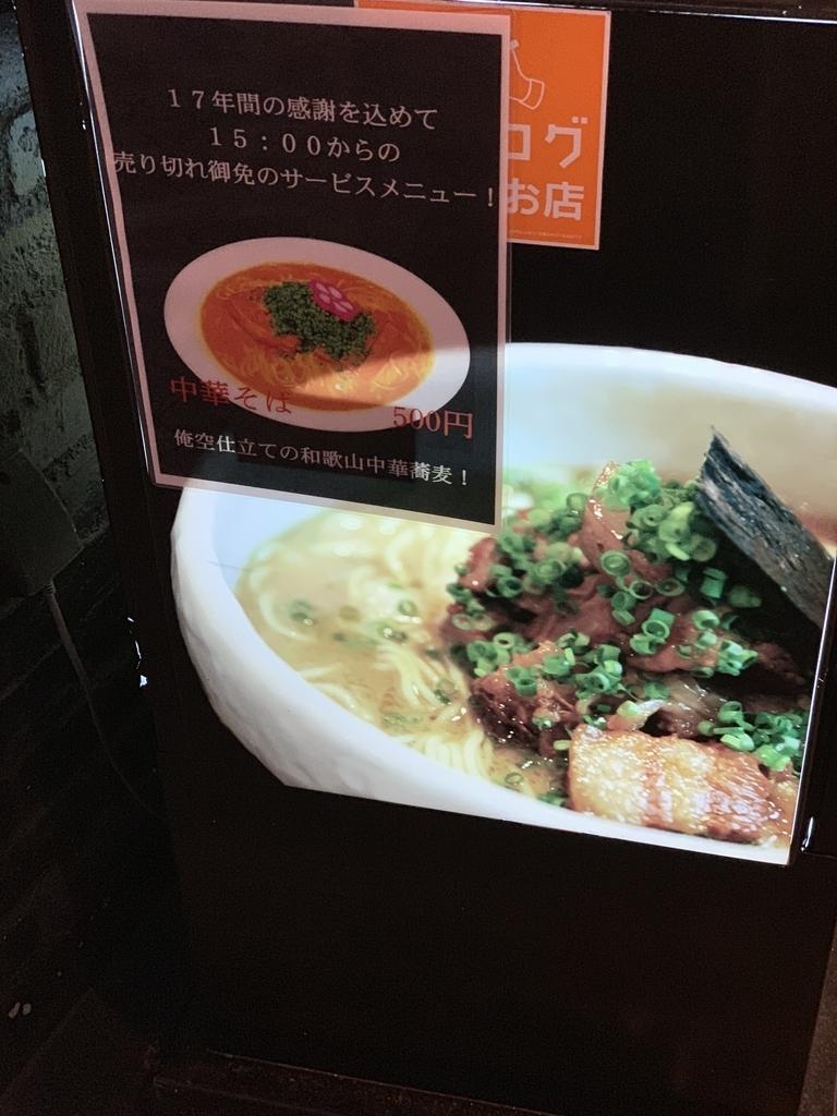 西新宿のラーメン店「俺の空 新宿店」の看板