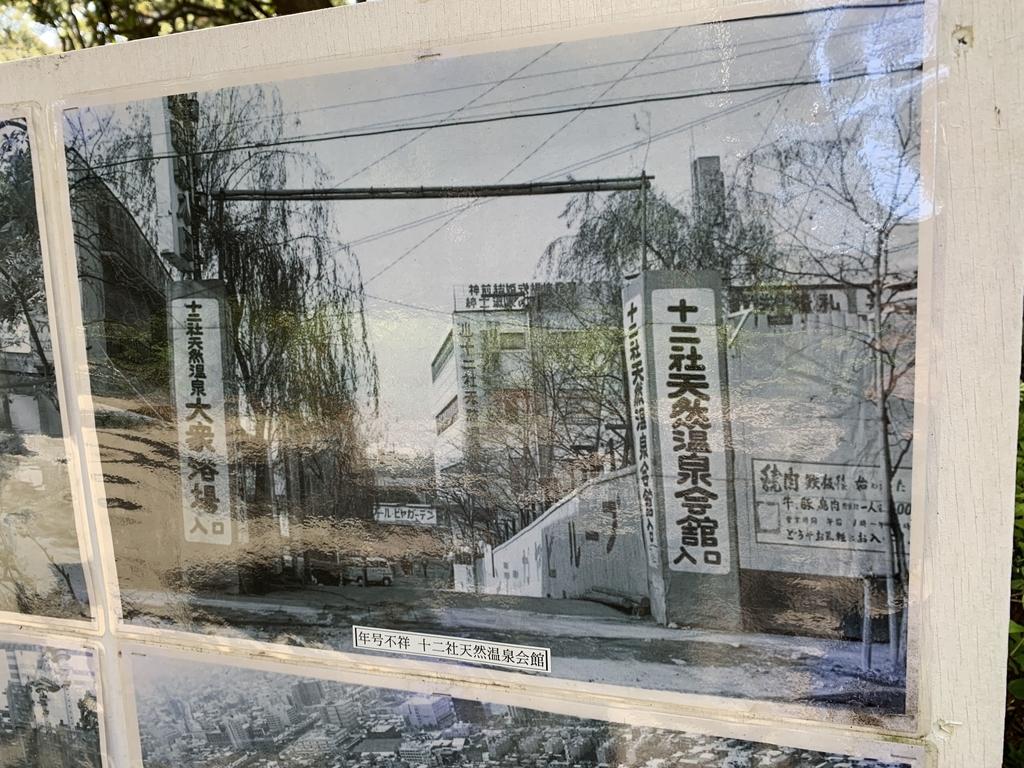 新宿十二社天然温泉会館の写真