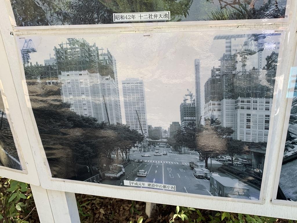 建設途中の都庁