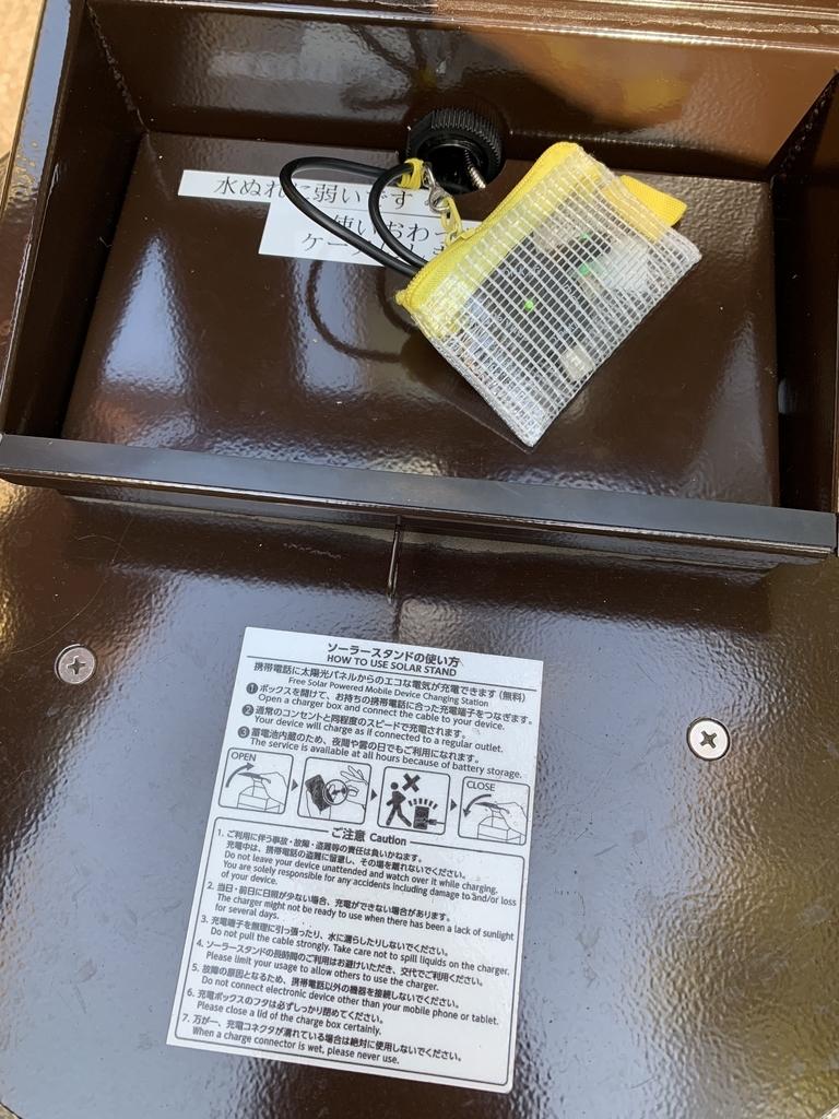 新宿中央公園でポケモンGOプレイ時におすすめ、太陽光パネルでのスマホの無料充電ができる(エコギャラリー新宿内)
