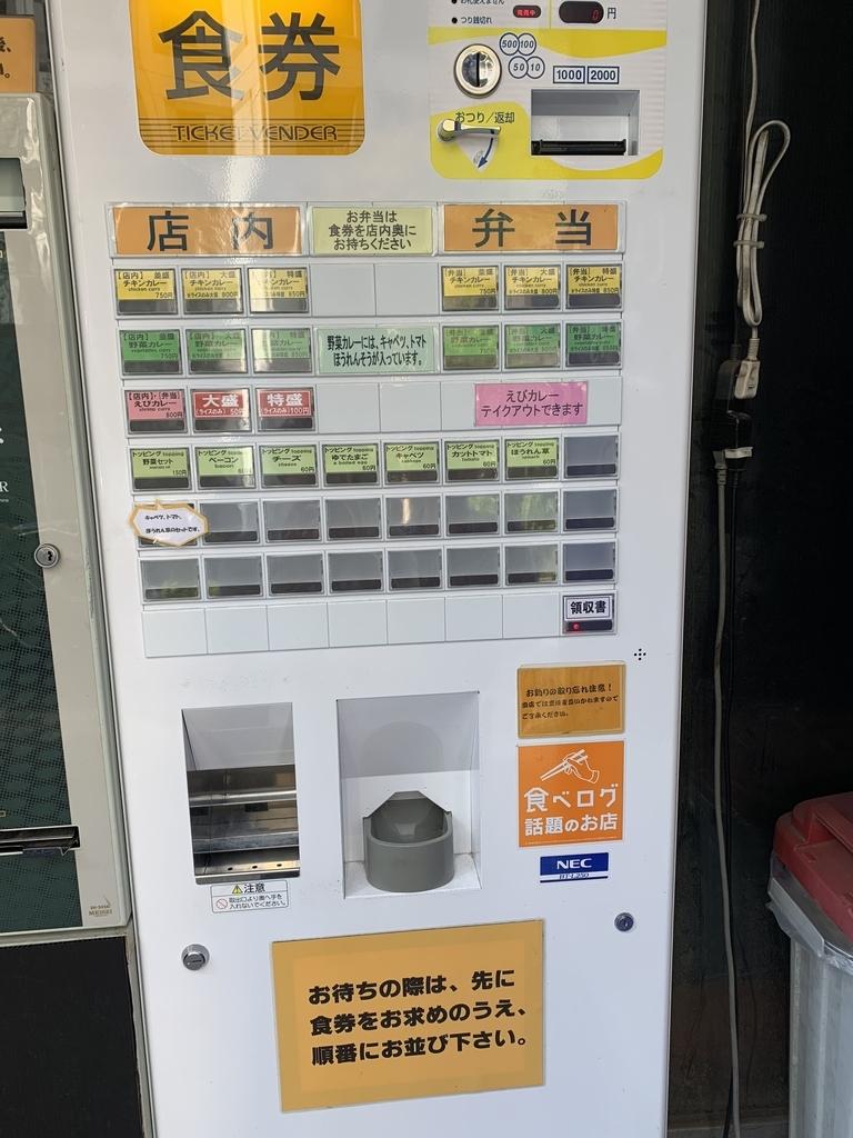 印度カリー「きんもちカレー」(西新宿・初台・都庁前)の券売機