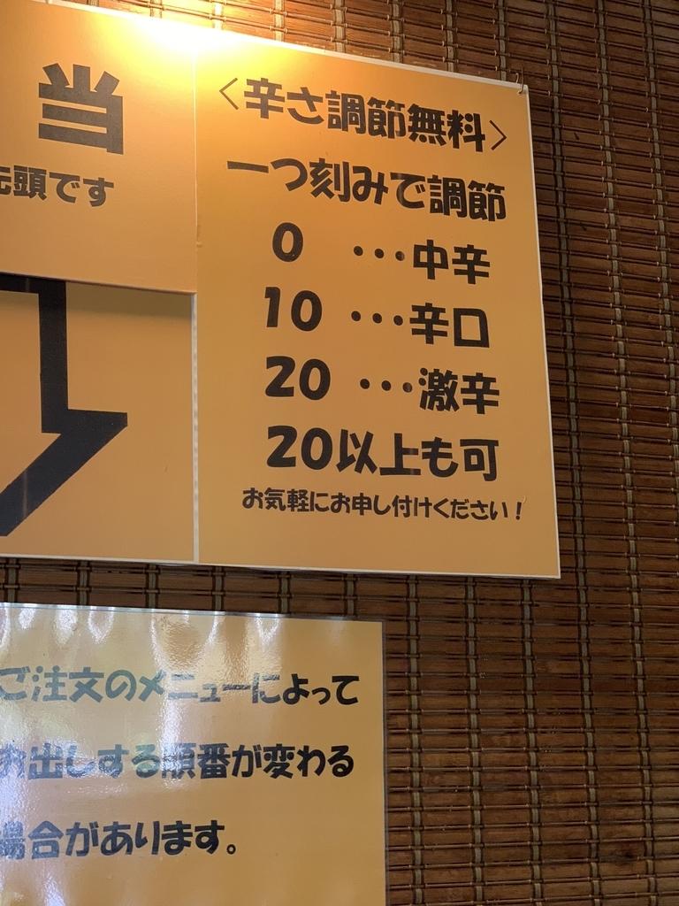 印度カリー「きんもちカレー」(西新宿・初台・都庁前)の辛さ調節(無料)