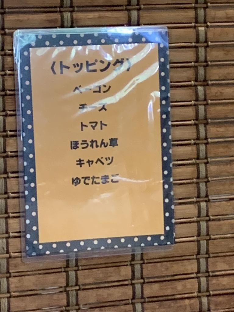 印度カリー「きんもちカレー」(西新宿・初台・都庁前)のトッピングメニュー