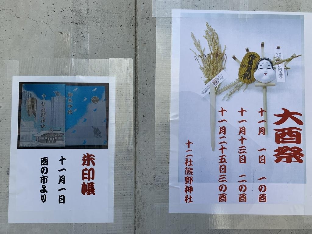 十二社熊野神社酉の市(大酉祭)のスケジュール