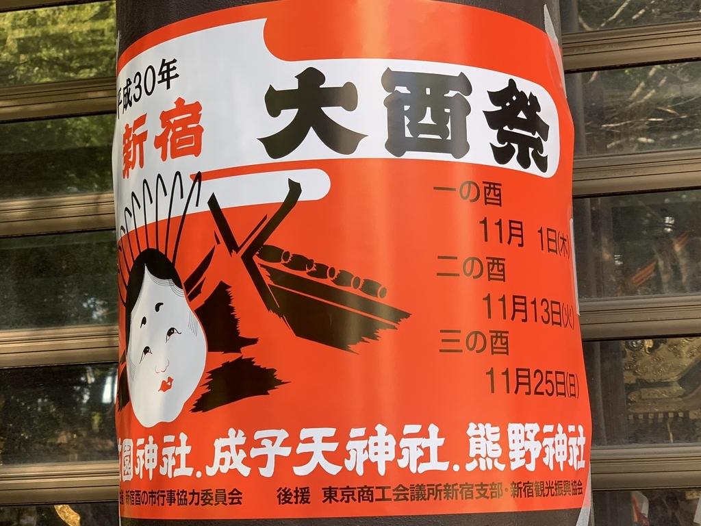 平成30年(2018年)大酉祭(酉の市)、成子天神社、十二社熊野神社、花園神社のスケジュール