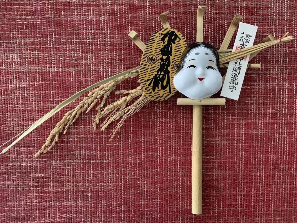 十二社熊野神社酉の市(大酉祭)で買った熊手