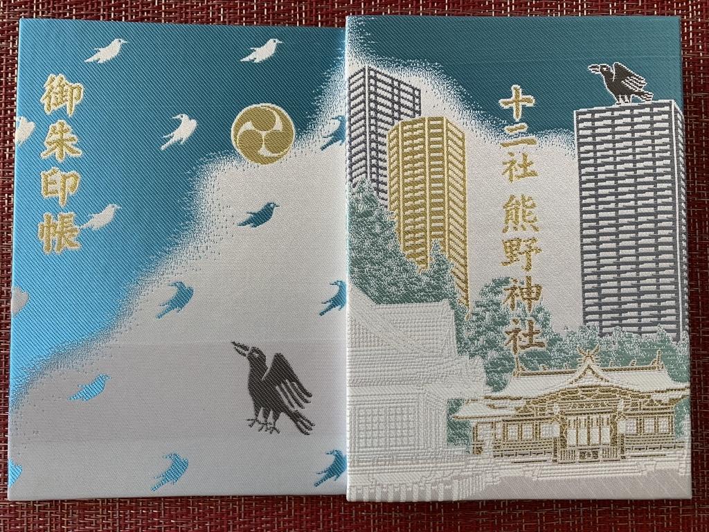 十二社熊野神社の御朱印帳