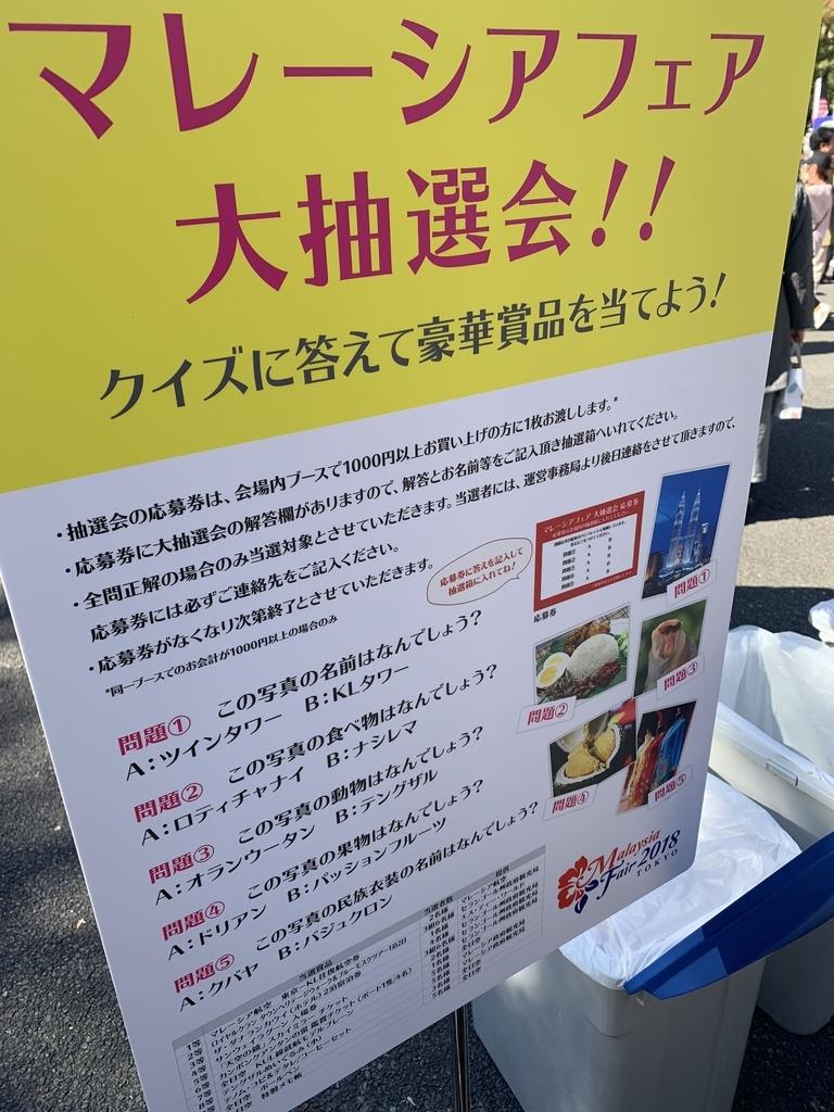 屋台で千円以上買うと、抽選券&クイズの解答用紙をゲット。抽選で、豪華景品が当たるチャンス