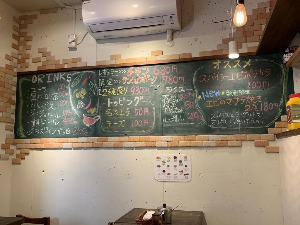 スパイシーカレーハウス半月(西新宿)、店内のメニュー