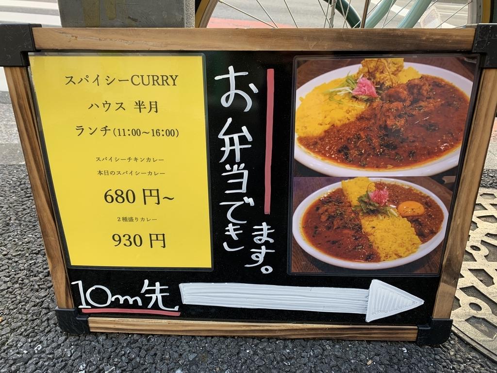 半月(西新宿・カレー)の看板