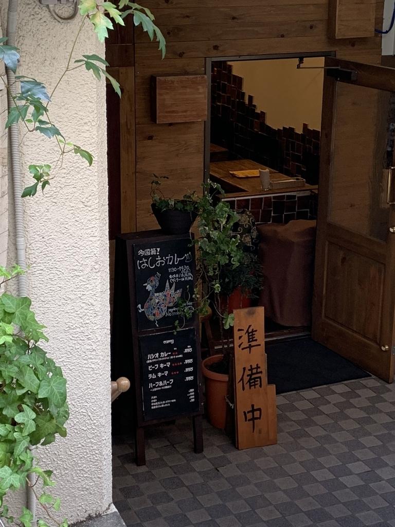 西新宿、はしおバザール(ランチはカレーの専門店)の入口