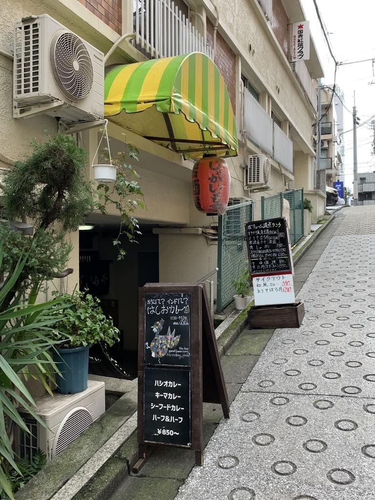 西新宿、はしおバザール(ランチはカレーの専門店)へと続く坂道