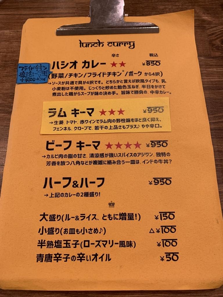 西新宿、はしおバザール(ランチはカレーの専門店)のランチメニュー