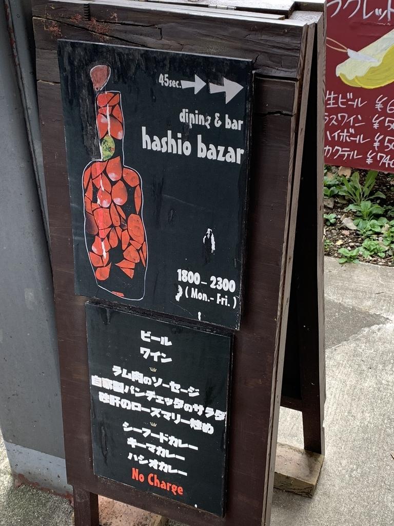 西新宿、はしおバザールのダイニングバー営業の看板