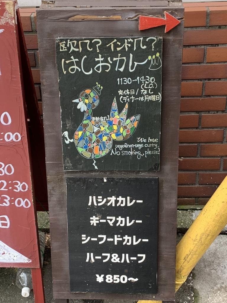 西新宿、はしおバザール(ランチはカレーの専門店)の看板