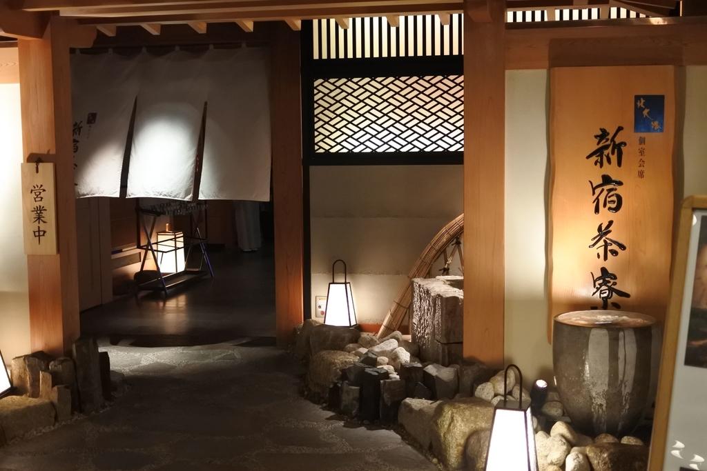 個室会席「北大路 新宿茶寮」 (西新宿・住友ビル)の入口