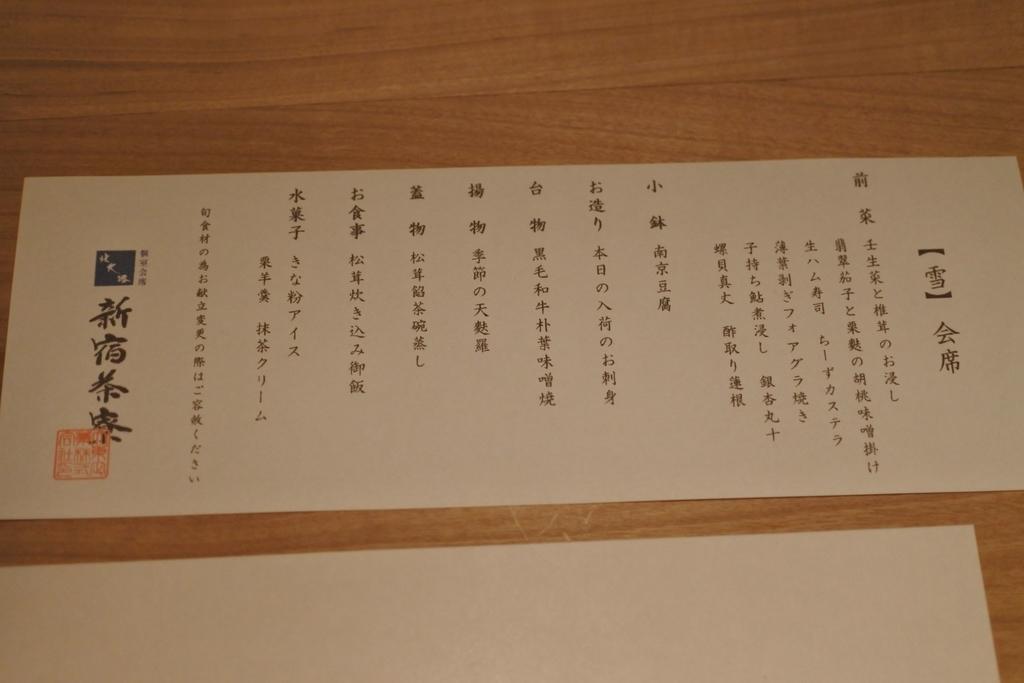 個室会席「北大路 新宿茶寮」 (西新宿・住友ビル)、四季会席(8,500円)のお品書き