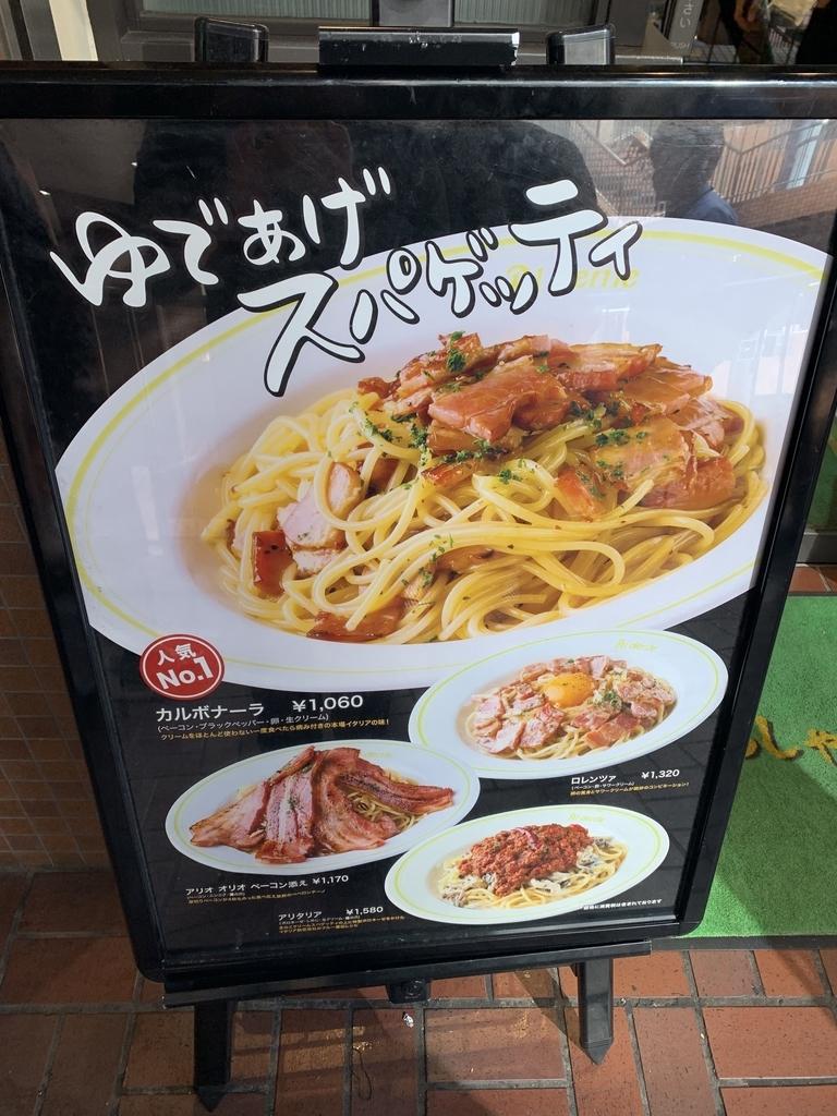 西新宿「あるでん亭 新宿センタービル店」の人気メニューについてかかれた看板
