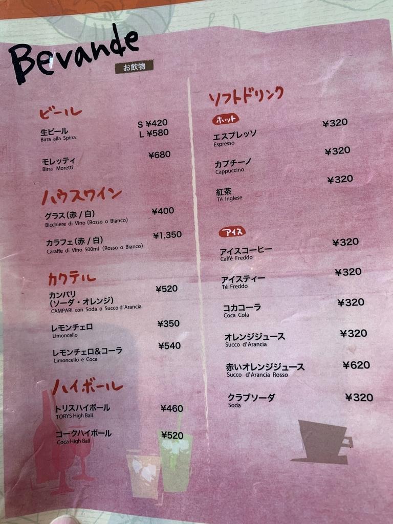 西新宿「あるでん亭 新宿センタービル店」のドリンクメニュー