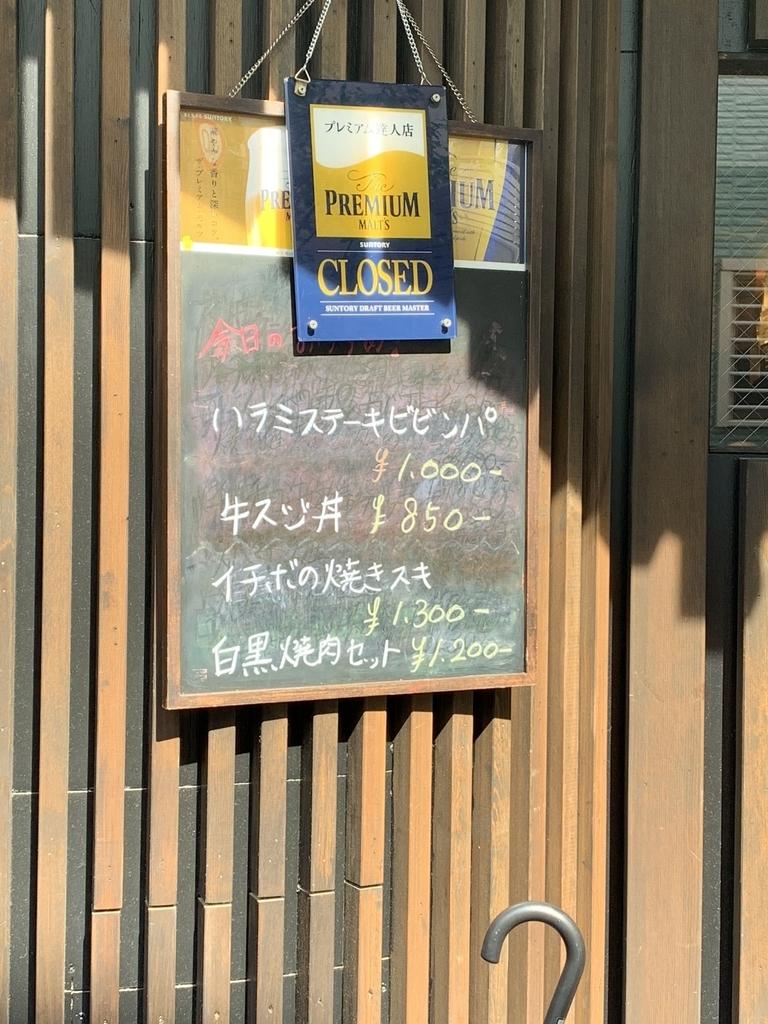 「黒毛和牛焼肉 白か黒」のお店の外にある、おすすめメニュー(西新宿 ランチ)