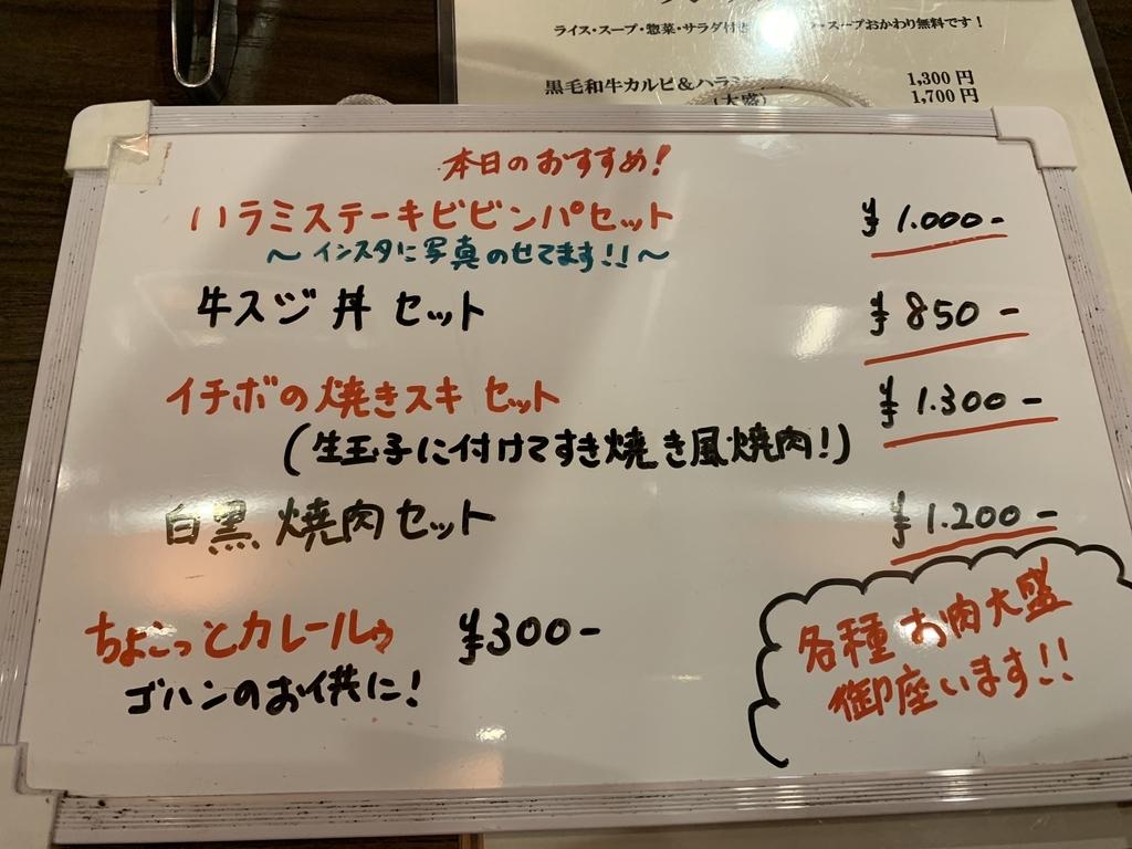 黒毛和牛焼肉 白か黒のメニュー(西新宿 ランチ)