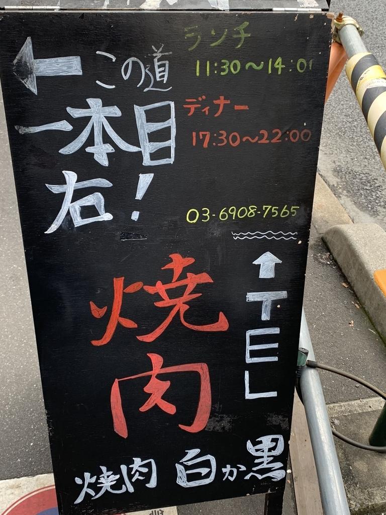 「黒毛和牛焼肉 白か黒」のお店への案内看板(西新宿 ランチ)