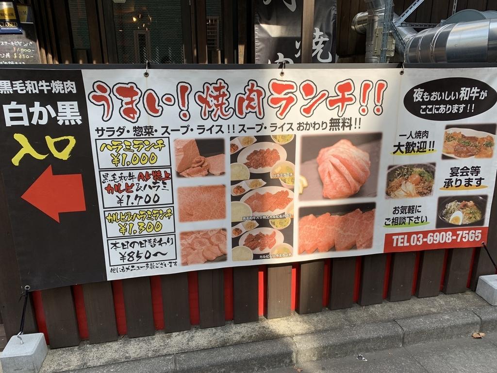 「黒毛和牛焼肉 白か黒」のお店の外のランチメニュー(西新宿 ランチ)