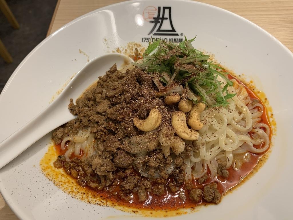 175°DENO担担麺 TOKYO(西新宿・担々麺)の汁なし担担麺・すごくシビレる