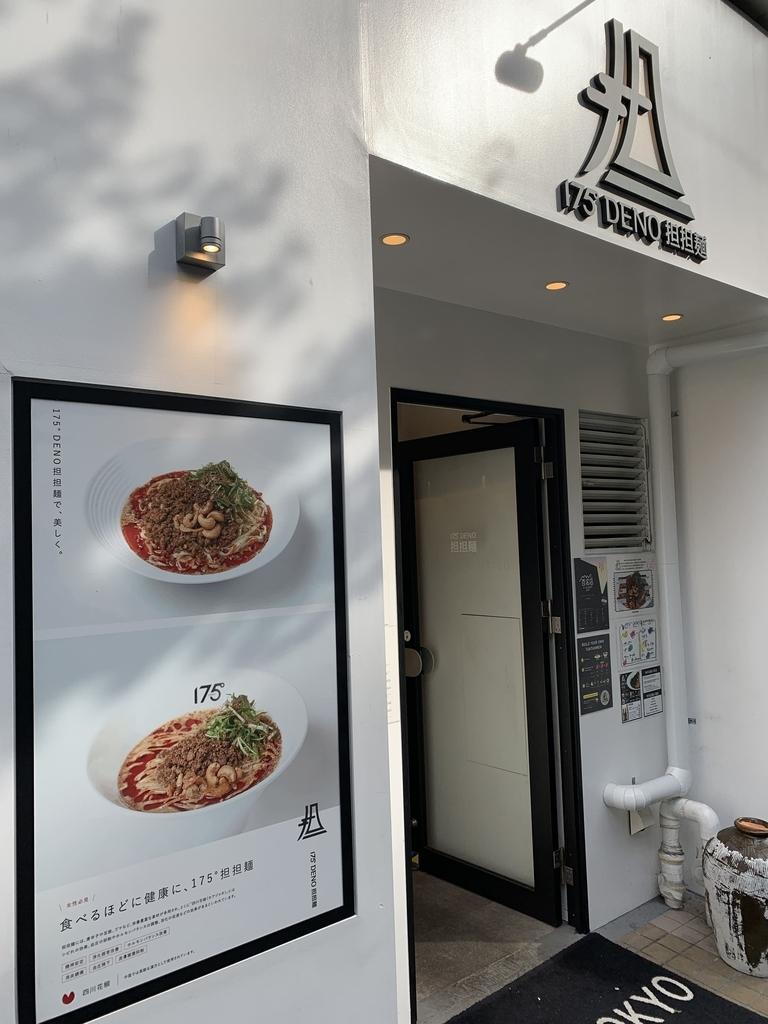 175°DENO担担麺 TOKYO(西新宿・担々麺)