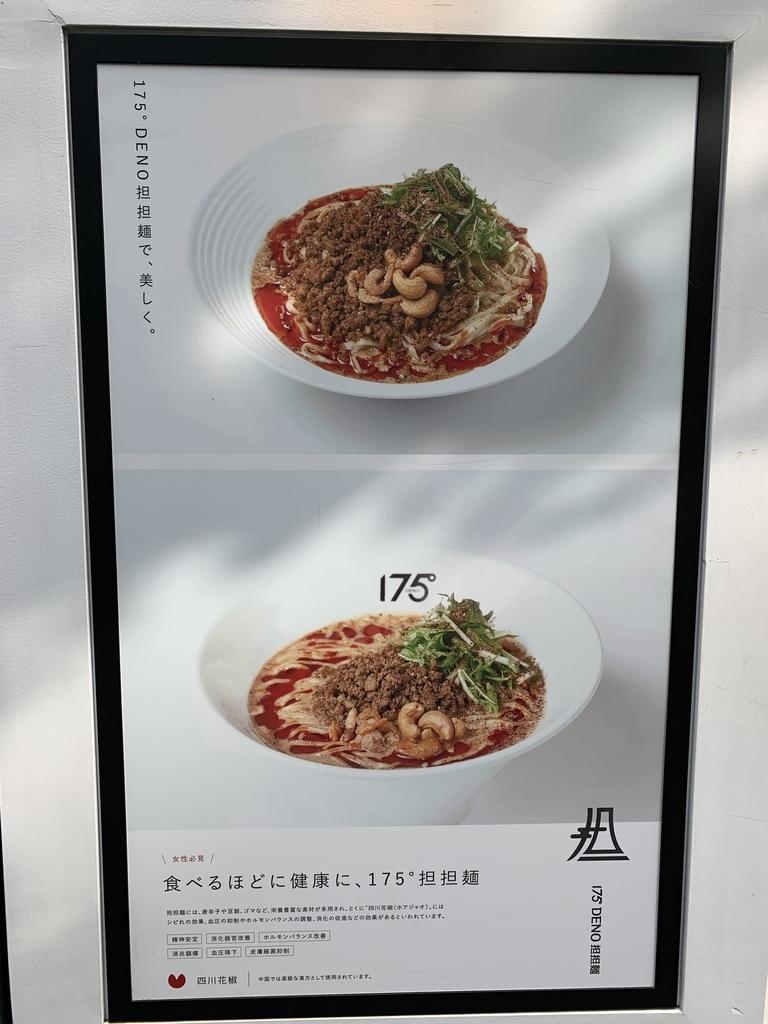 175°DENO担担麺 TOKYO(西新宿・担々麺)の汁あり担担麺と汁なし担担麺のポスター